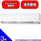 《全省含標準安裝》Panasonic國際牌【CS-PX22FDA2/CU-PX22FDCA2】變頻分離式冷氣3坪