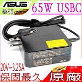 ASUS 65W USBC 原廠充電器-華碩 UX370,UX370UA,UX390,UX390A,UX390UA,TYPE-C,B9450FA,UM425UA,UM425QA,UM425IA