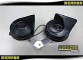 莫名其妙倉庫【2P159 警示喇叭兩個一組】原廠喇叭 Focus MK2 Mk3 可用  Focus MK2 MK2.5