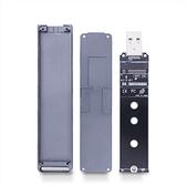 Esense 逸盛 M.2 NGFF SATA SSD 外接盒 07-EMS002