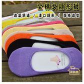 【居美麗】全棉女隱形襪 短襪 淺口船襪 純色日系 春夏薄款 透氣百搭