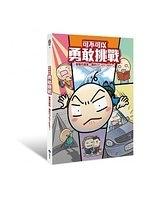 二手書博民逛書店《可不可以勇敢挑戰:彎彎的應援,為自己Fight again!》 R2Y ISBN:9869202101
