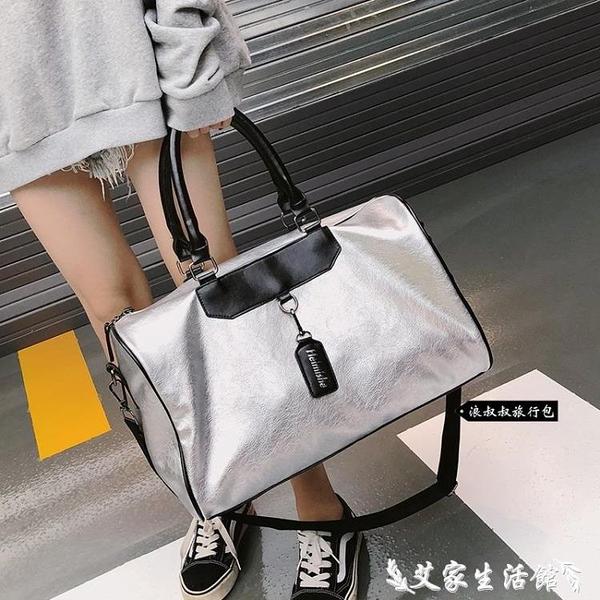 旅行包 短途旅行包女手提韓版大容量出差旅游行李包男輕便防水運動健身包 艾家