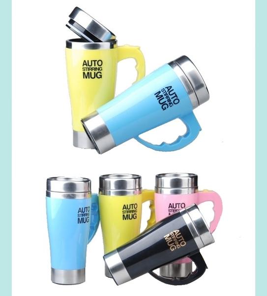 炫彩自動磁化不鏽鋼攪拌杯 430ml無軸咖啡杯 馬克杯【AE02713】99愛買小舖