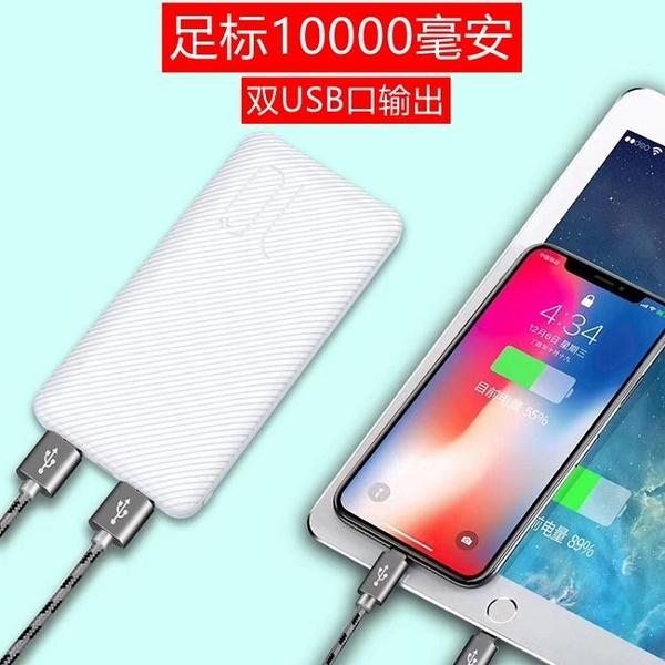 行動電源 充電寶10000毫安行動電源大容量輕薄便攜蘋果安卓通用快充 雙十二全館免運