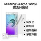 【妃凡】衝評價! 高品質 三星 Galaxy A7 A7100 (2016) 保護貼 防指紋 霧面 另有 亮面 螢幕貼