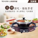 福利品 大家源 火烤兩用爐TCY-370...