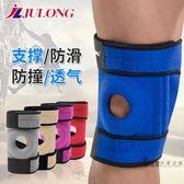 運動護膝男籃球足球戶外登山健身跑步女深蹲護具保護膝蓋裝備護腿 一件免運