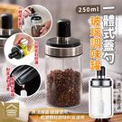 一體式蓋勺刷玻璃調味罐 不需擰蓋 佐料瓶調料盒胡椒罐鹽罐油罐分裝瓶【AH0203】《約翰家庭百貨