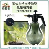 【綠藝家】花公主時尚燈泡型氣壓噴霧壺1.5公升(噴霧桶,噴霧器)