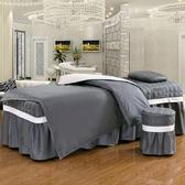 美容床罩純色全棉美容院美容床罩四件套美體按摩SPA專用床品可定做