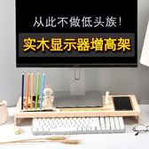 電腦顯示器增高架桌面收納筆記本辦公室顯示屏台式護頸實木置物架 螢幕架 中秋節禮物