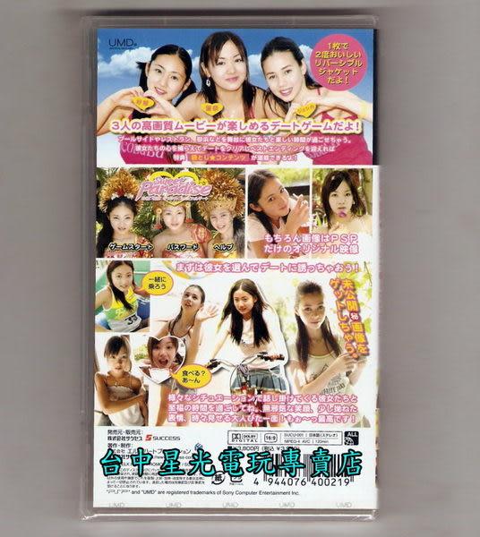 【PSP原版片】☆ 野球拳3 甜蜜派對 ☆全區版全新品【台中星光電玩】