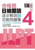合格班 日檢閱讀N4—逐步解說&攻略問題集(18K)