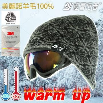 [極雪行者]SW-78/深灰/台製美國3M-G100(24H)特級極地纖維+100%美麗諾羊毛雙層極地防風雪帽/滑雪 騎車