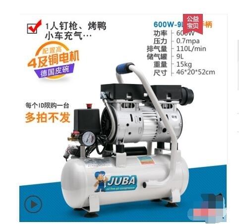 空壓機氣泵小型220V木工高壓家用無油靜音裝修噴漆空氣壓縮機 mks萬聖節狂歡