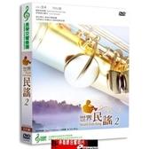 【停看聽音響唱片】【DVD】長榮交響樂團 - 世界民謠2
