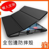 可折疊式三折平板殼華為MediaPad T3 7.0吋 BG2-W09平板電腦保護殼保護套全包邊硬殼防刮耐磨影片支架