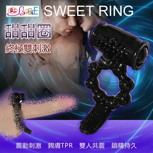 傳說情趣~  【BAILE】SWEET RING 甜甜圈 陰蒂高潮震動鎖精環﹝終極雙刺激﹞