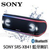 SONY SRS-XB41 黑色 NFC 防水藍芽喇叭 (6期0利率 免運 公司貨) EXTRA BASS 黑 迷你 無線喇叭