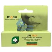 茉娜姿 Moraz 修護唇膏 升級版 10ml/條◆德瑞健康家◆