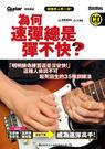 【小麥老師 樂器館】為何速彈總是彈不快 ? 電吉他 為何速彈總是彈不快?【F23】