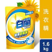 白蘭陽光馨香超濃縮洗衣精補充包 1.6KG