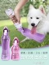 狗狗外出水壺 便攜掛式寵物飲水壺泰迪金毛戶外用品 懸掛隨行水杯 一米陽光