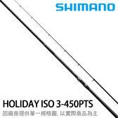 漁拓釣具 SHIMANO HOLIDAY ISO 3-450PTS (磯投竿)