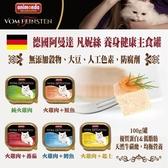 *WANG*【6罐組】德國進口Animonda凡妮絲《養身健康主食罐-塊狀》貓罐頭100g