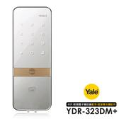 Yale耶魯 卡片/密碼輔助型電子門鎖YDR-323DM+(附基本安裝)
