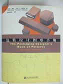 【書寶二手書T1/廣告_EOZ】包裝設計圖形手冊_簡體_拉茲羅.魯斯