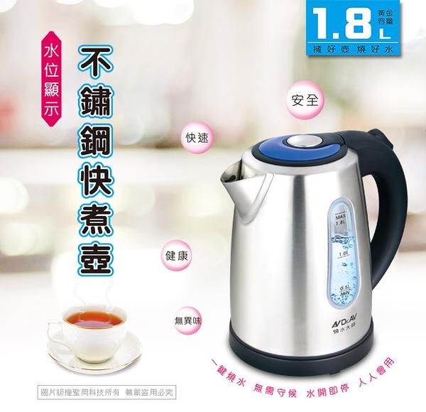 《鉦泰生活館》 Dr.AV聖岡 水位顯示不鏽鋼快煮壺 DK-1800