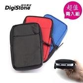 【2PCS特惠+免運費】DigiStone 硬碟收納包 3C多功能防震/防水軟布收納包(適2.5吋硬碟/行動電源/3C)x2P