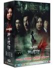 神的禮物 DVD 雙語版 (李寶英/曹承佑/金泰宇/鄭糠雲)