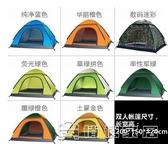 (快出)帳篷 帳篷戶外3-4人全自動加厚防雨單人雙人2人露營野營野外二室一廳
