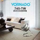 VORNADO 745-TW空氣循環機 沃拿多 電風扇 循環扇 工業扇 節約 省電 靜音 渦流循環 加速冷房 自然風