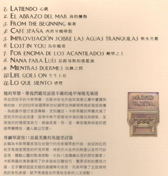 卡斯蒂羅 馬德里11頁 CD (音樂影片購)