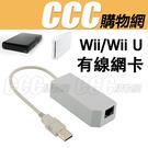 Wii / Wii U 有線網卡 網卡 ...