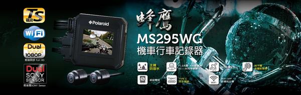 送32G卡『 寶麗萊 Polaroid MS295WG 』前後雙鏡頭機車行車紀錄器/記錄器/160度廣角/GPS/IP67防水