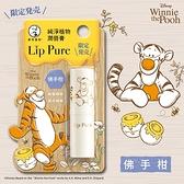 曼秀雷敦Lip Pure純淨植物潤唇膏-佛手柑(維尼)