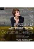 服裝設計之路:世界級金獎服裝設計如何深入人物靈魂,透過色彩、質地和服裝線條,打造