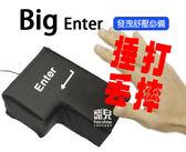 【飛兒】舒壓必備!Big Enter 抱枕 發洩按鍵 USB隨插即用 療癒小物 辦公室 午睡枕 創意禮物 77