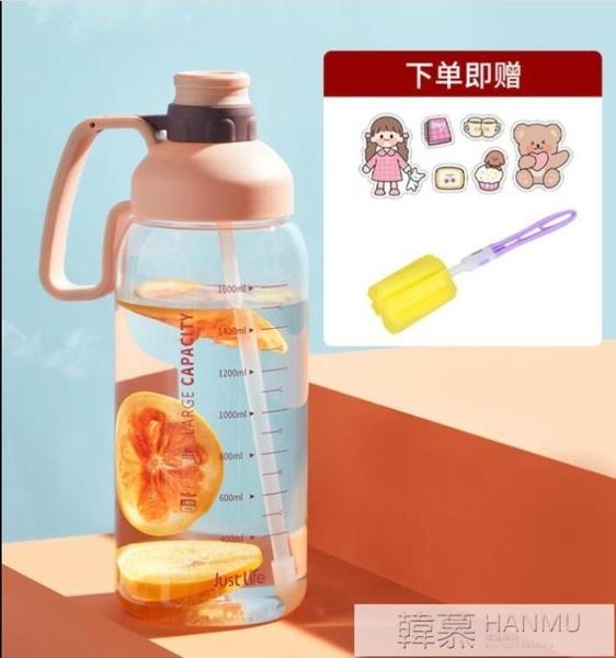 夏季超大容量水杯女學生2L運動趙露思同款水杯特大號水壺 母親節特惠