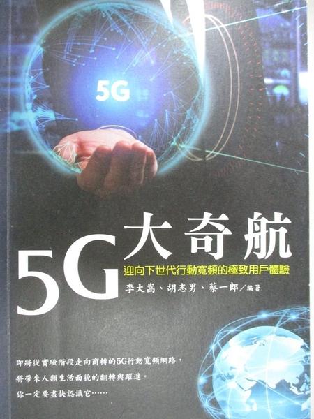 【書寶二手書T5/網路_HY1】5G大奇航_李大嵩, 胡志男, 蔡一郎