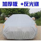雙層棉質車罩 防水 汽車罩 車衣 防塵 ...