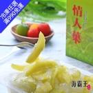 【海霸王】家庭號情人果冰(750g/盒)(2021.08.06)