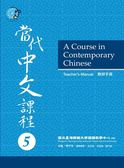 當代中文課程教師手冊(5)