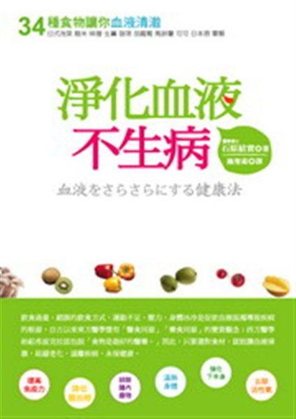 (二手書)淨化血液不生病:34種食物讓你血液清澈