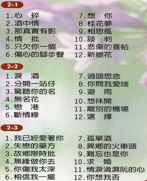 詹雅雯 金曲歌后 暢銷專輯 第二集 CD 3片裝 (購潮8)